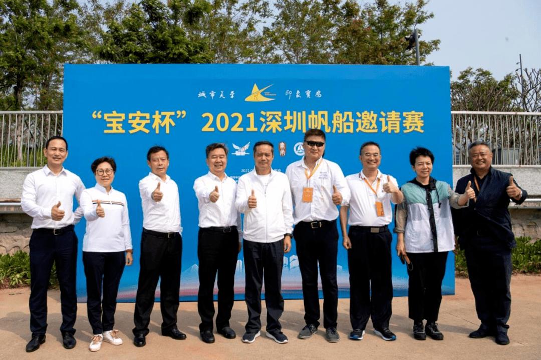 """""""宝安杯""""2021深圳帆船邀请赛举行 帆船成宝安新名片"""