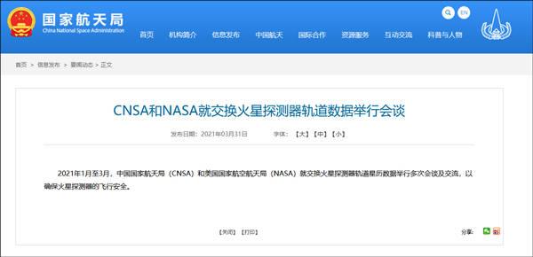 中国国家航天局同NASA就交换火星探测器轨道数据举行多次会谈