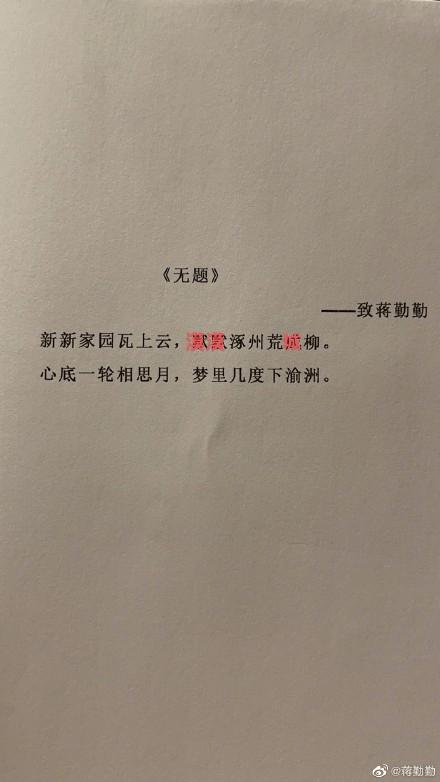 """撒完狗粮又较真:""""语文老师""""蒋勤勤上线,批评《建斌诗集》好多错"""