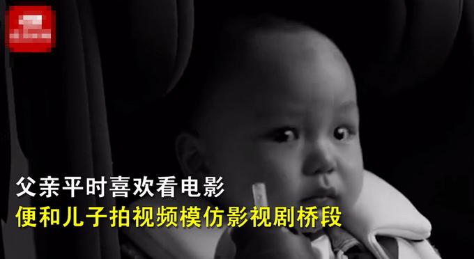 气质拿捏的死死的!父亲和一岁儿子仿拍影视剧名场面,小表情绝了!