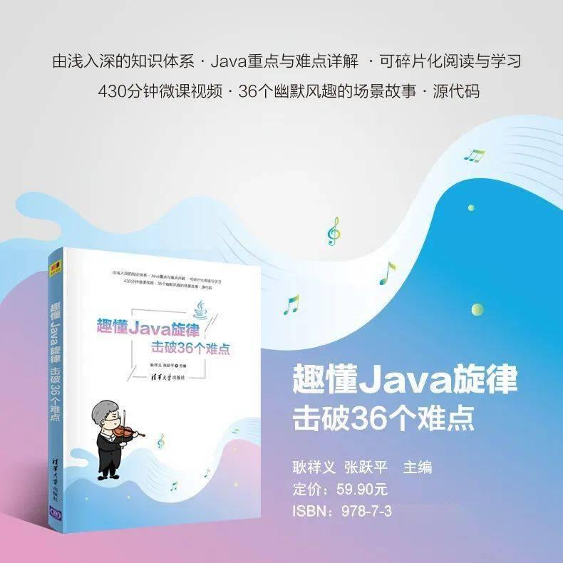 耿老师教你学Java:入门没那么难(视频限免)  第4张