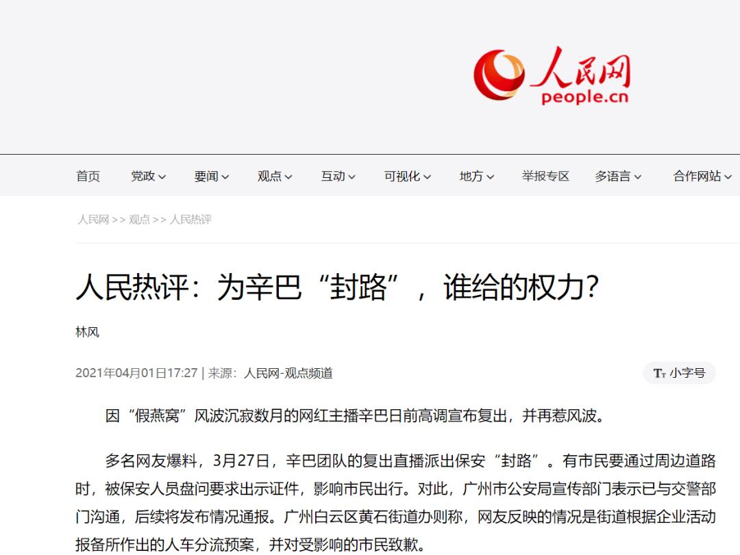 """网红辛巴复出,""""封路""""惹众怒 央媒痛批:谁给你的权利?的照片 - 2"""