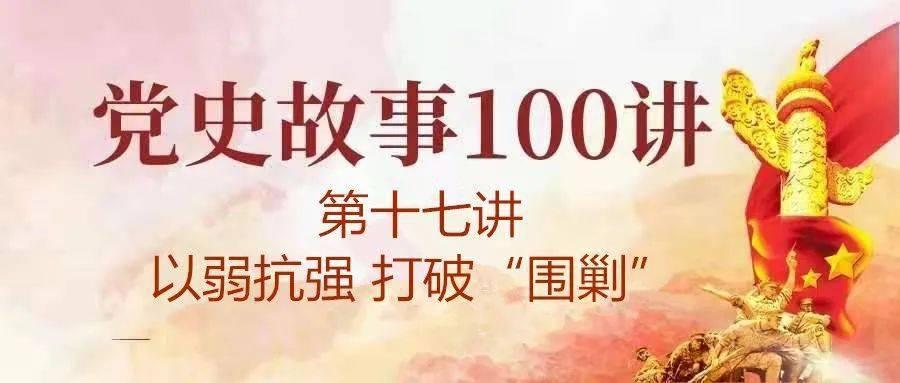 """【党史学习教育】党史故事100讲:第十七讲 以弱抗强 打破""""围剿"""""""