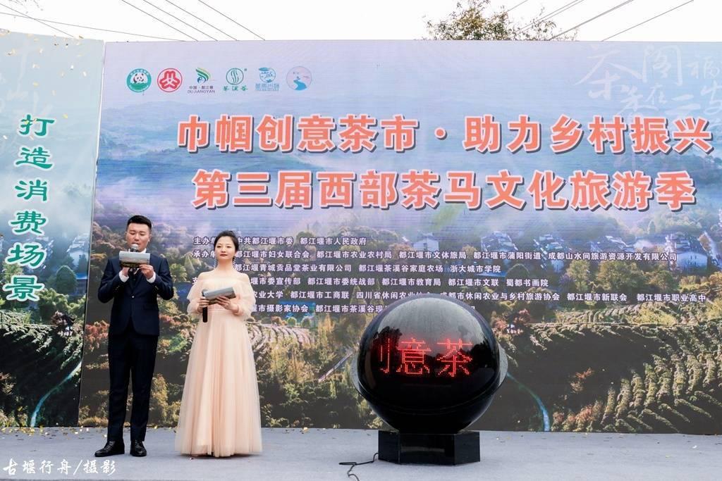 做强茶产业 铺就幸福路 都江堰市第三届茶马文化季启动