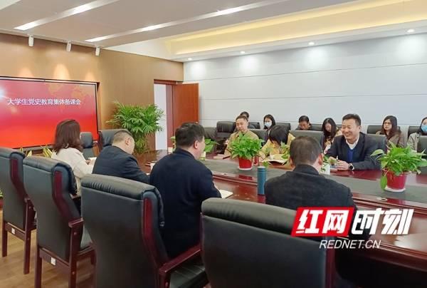 湖南物流职院召开党史课集体备课会