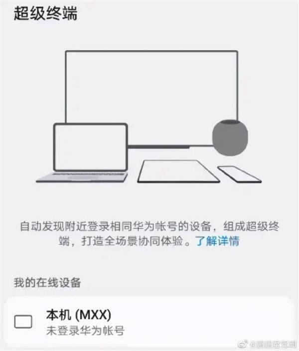 """华为鸿蒙OS""""超级终端""""功能曝光:可一键连接附近所有设备的照片 - 2"""
