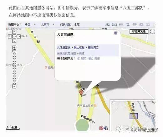 """【时事热点】H&M官网存在""""问题地图""""被约谈!""""问题地图""""都有哪些问题?教你快速识别""""问题地图""""!  第17张"""