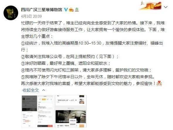 清明小长假第二天:326万人游四川 三星堆再发重要提示
