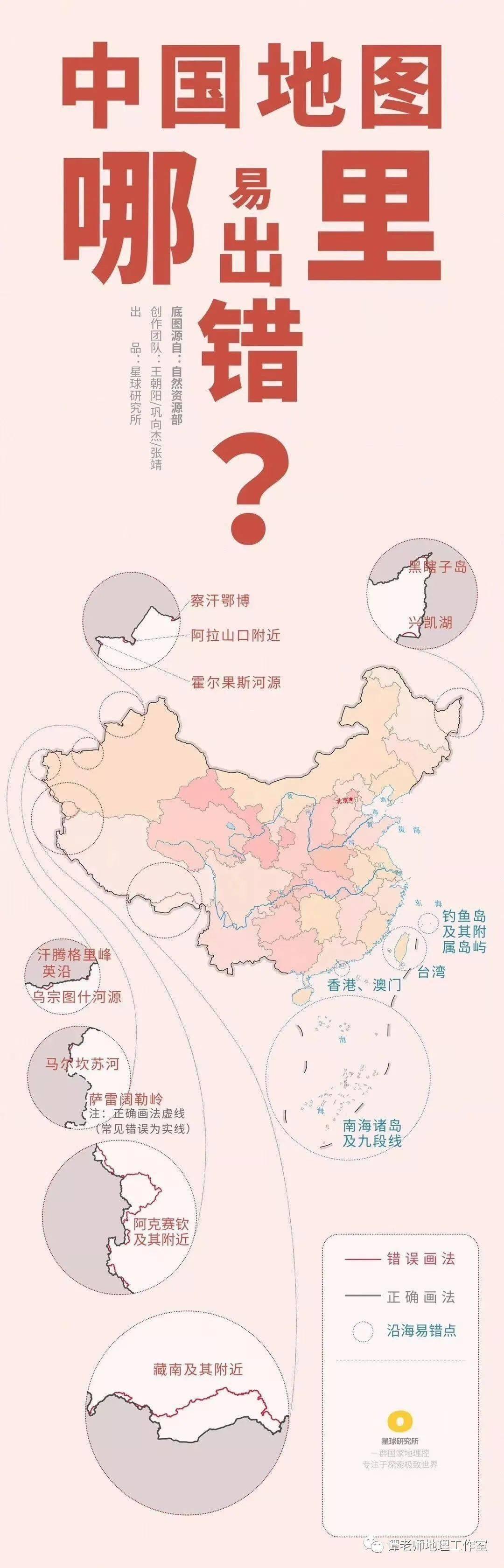 """【时事热点】H&M官网存在""""问题地图""""被约谈!""""问题地图""""都有哪些问题?教你快速识别""""问题地图""""!  第4张"""