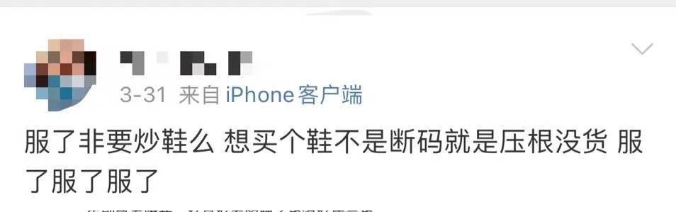 """国产鞋原价1500炒到49999?""""炒鞋""""当心""""鸡飞蛋打""""的照片 - 2"""