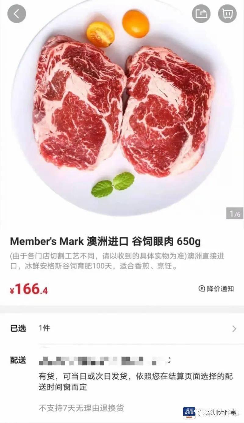 """同样牛肉高端住宅区贵30%?知名超市回应""""杀富"""":系统故障"""