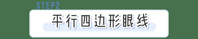 """别学鞠婧祎了!又A又媚""""狐狸眼妆"""",美女都抢着画!"""