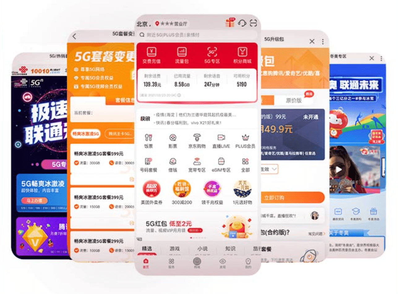 网上办业务变方便了?中国联通APP改名:形象服务全面升级