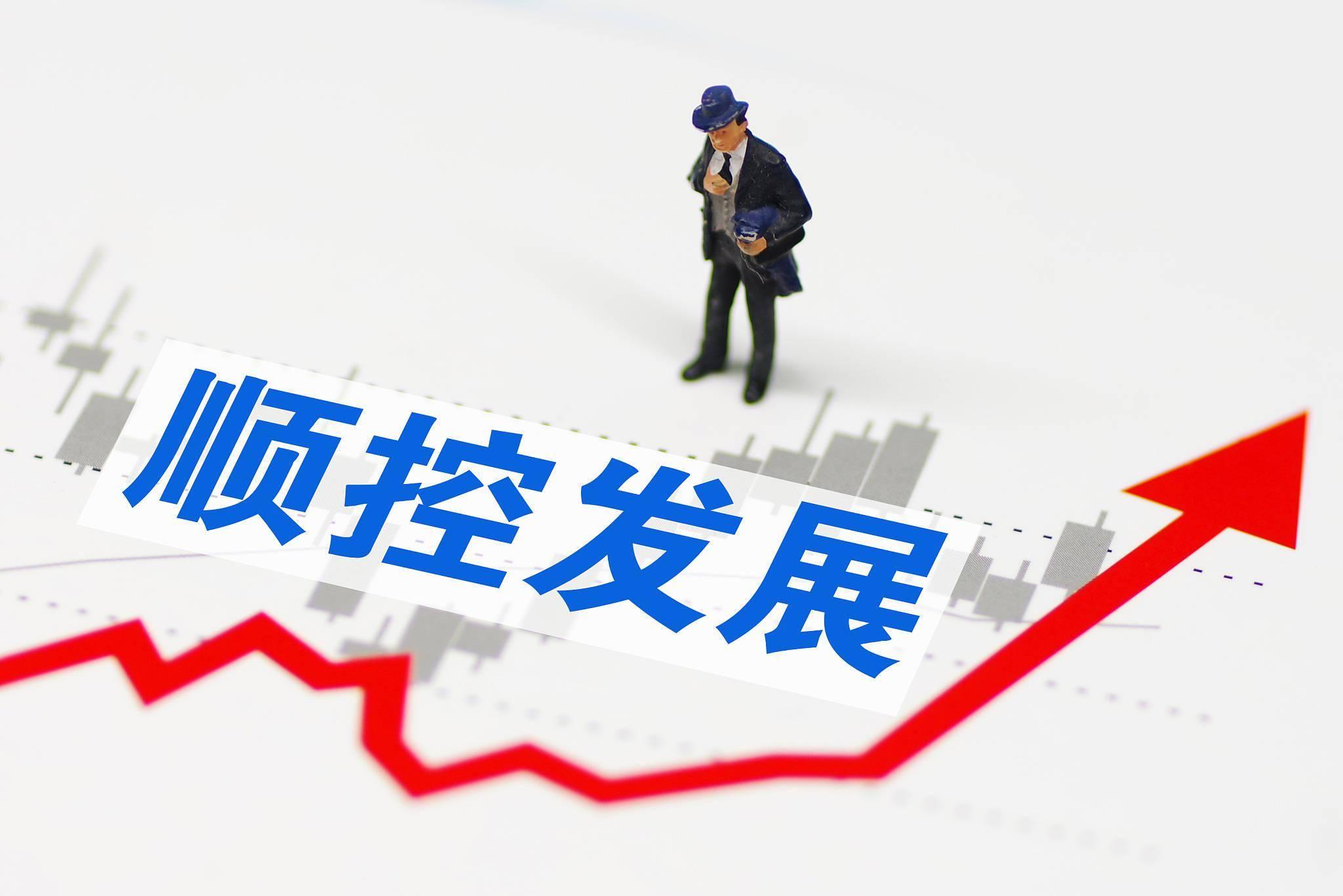 又见爆炒!顺控发展连续21涨停股价暴涨700%,又一10倍股?