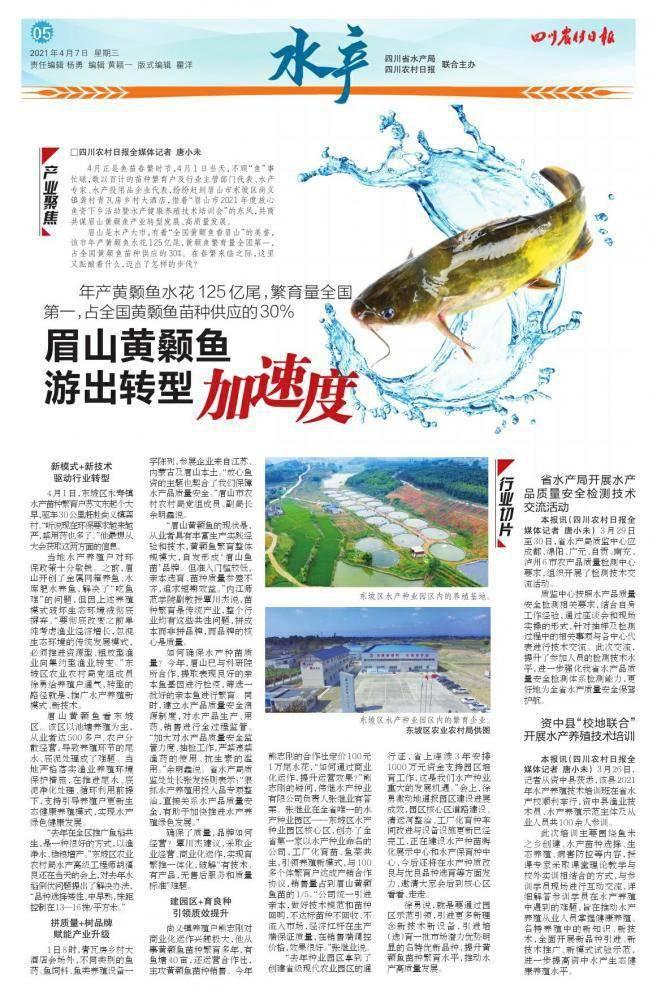 """资中县""""校地联合""""开展水产养殖技术培训"""