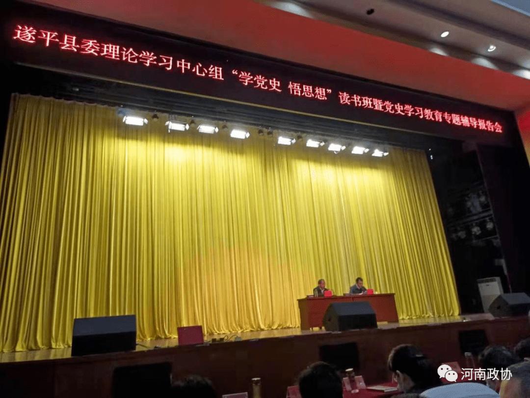 【基层】遂平县政协组织干部参加党史学教专题辅导