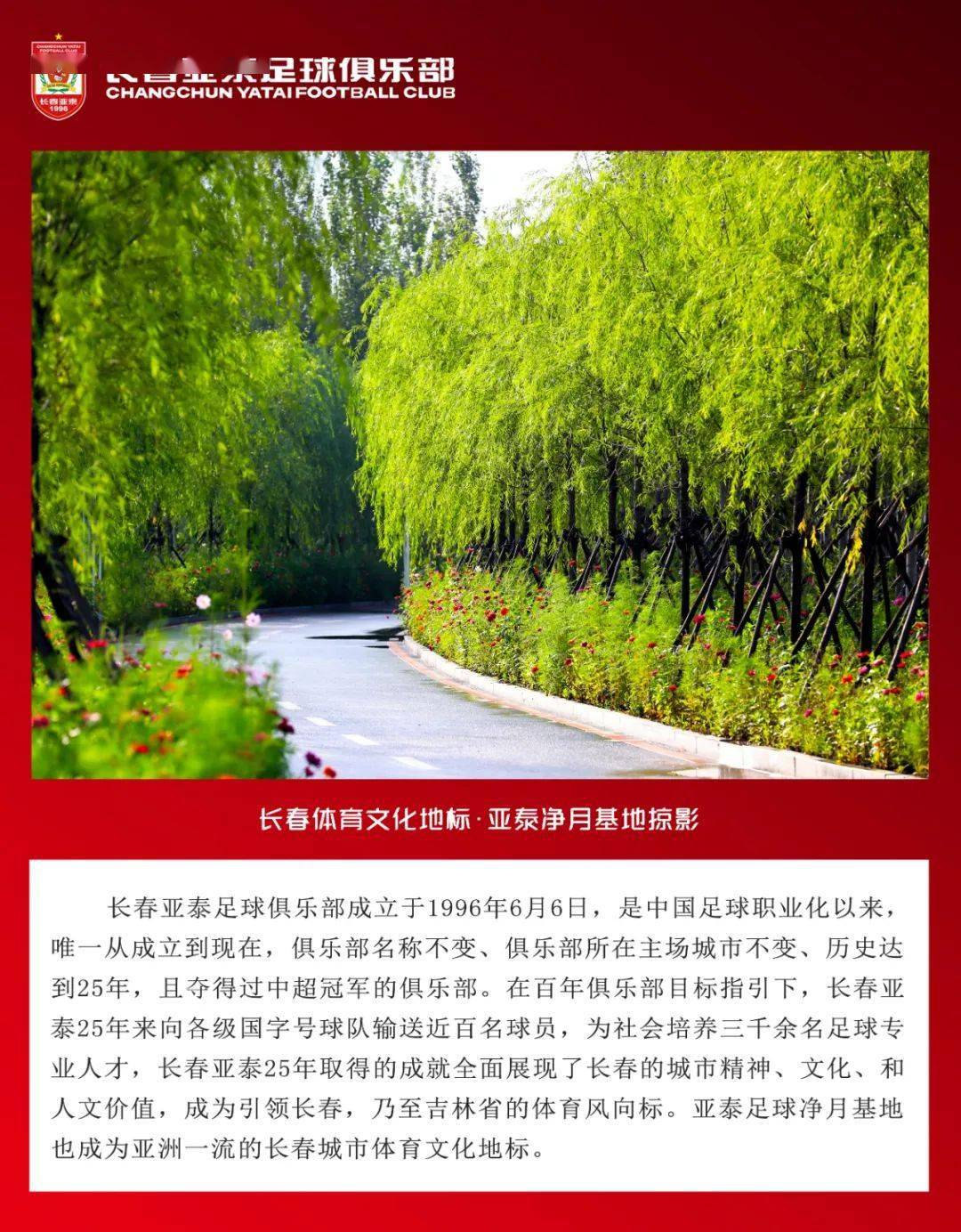 【上海春训】教学赛:儒尼奥尔、谭龙建功 长春亚泰2比2上海海港