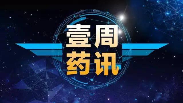 2021年1季度,中国上市新药30余种,前三种药物与赛诺菲合作终止疫苗。o药物被批准作为晚期肾细胞癌的一线治疗