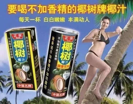 """""""两不一抵""""?椰树还不明白,自己的广告错在哪"""