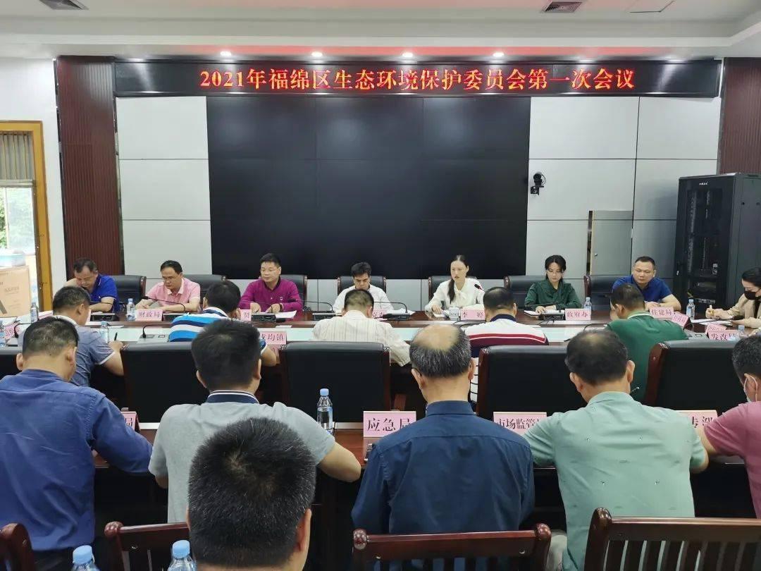 福绵区召开2021年生态环境保护委员会第一次会议