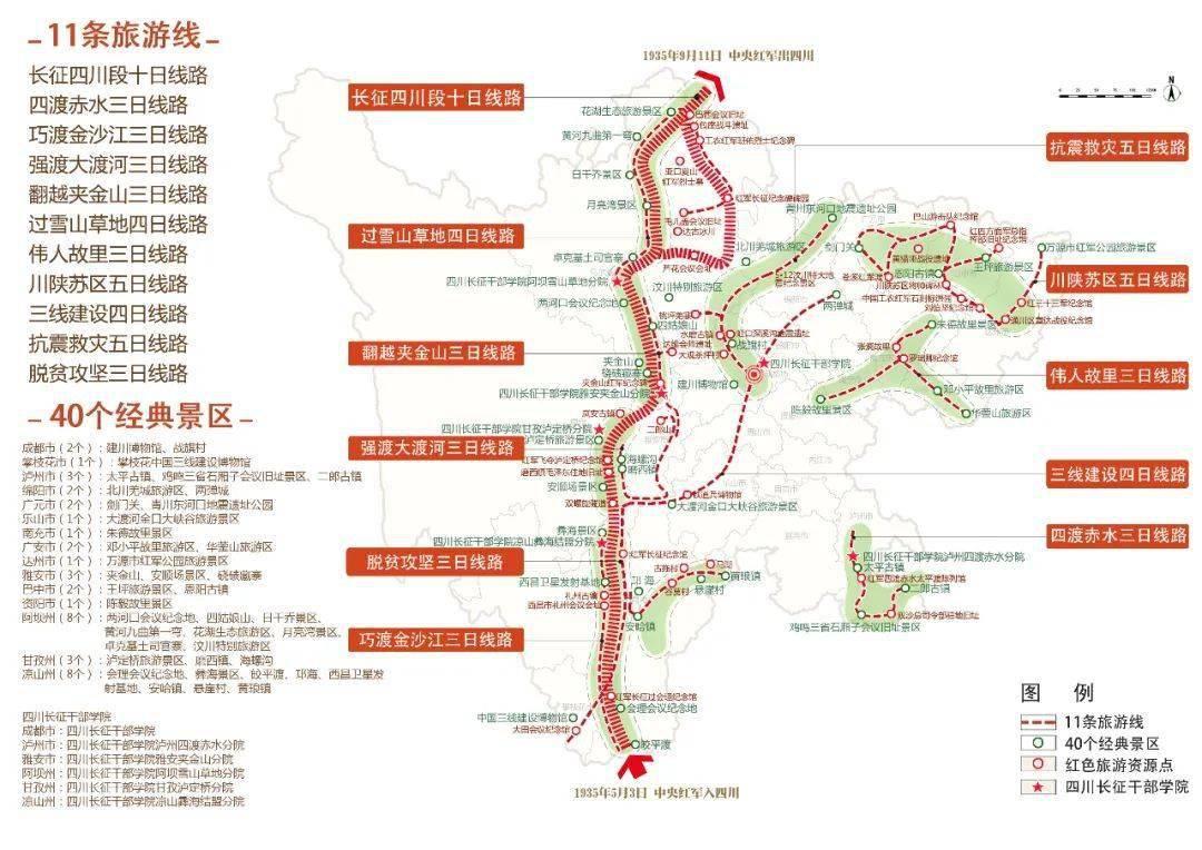 雅安3+3!四川发布最新红色旅游精品线路和景区 快来打卡!