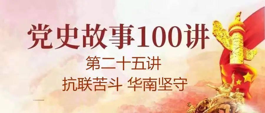 【党史学习教育】党史故事100讲:第二十五讲 抗联苦斗 华南坚守