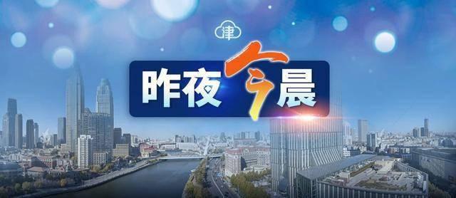 """天津将新添一处""""夜景公园""""丨新疆一煤矿事故21人被困丨云南最新疫情通报"""