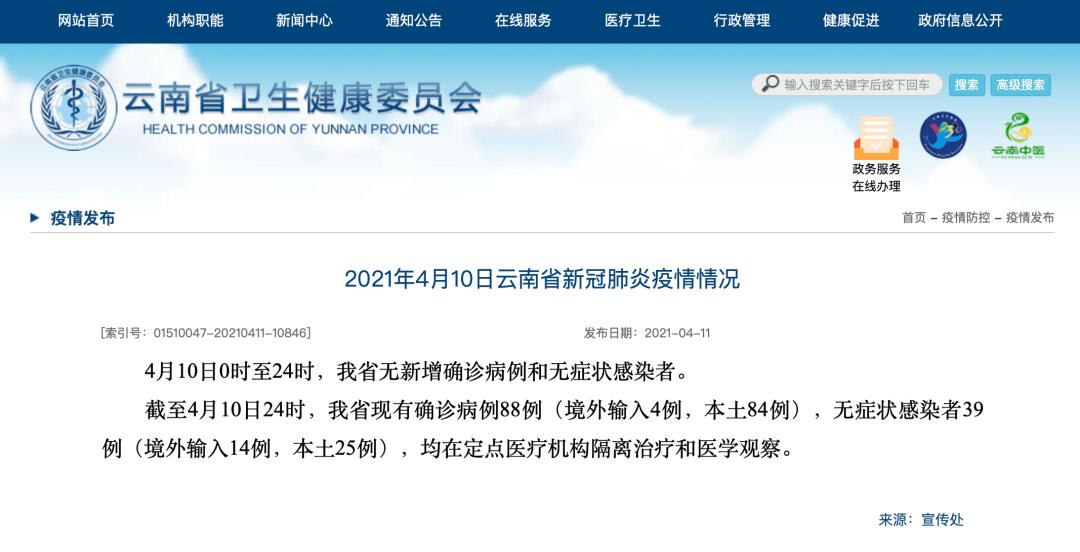 最新消息!云南省无新增确诊病例 瑞丽市今天开展第三轮全员核酸检测