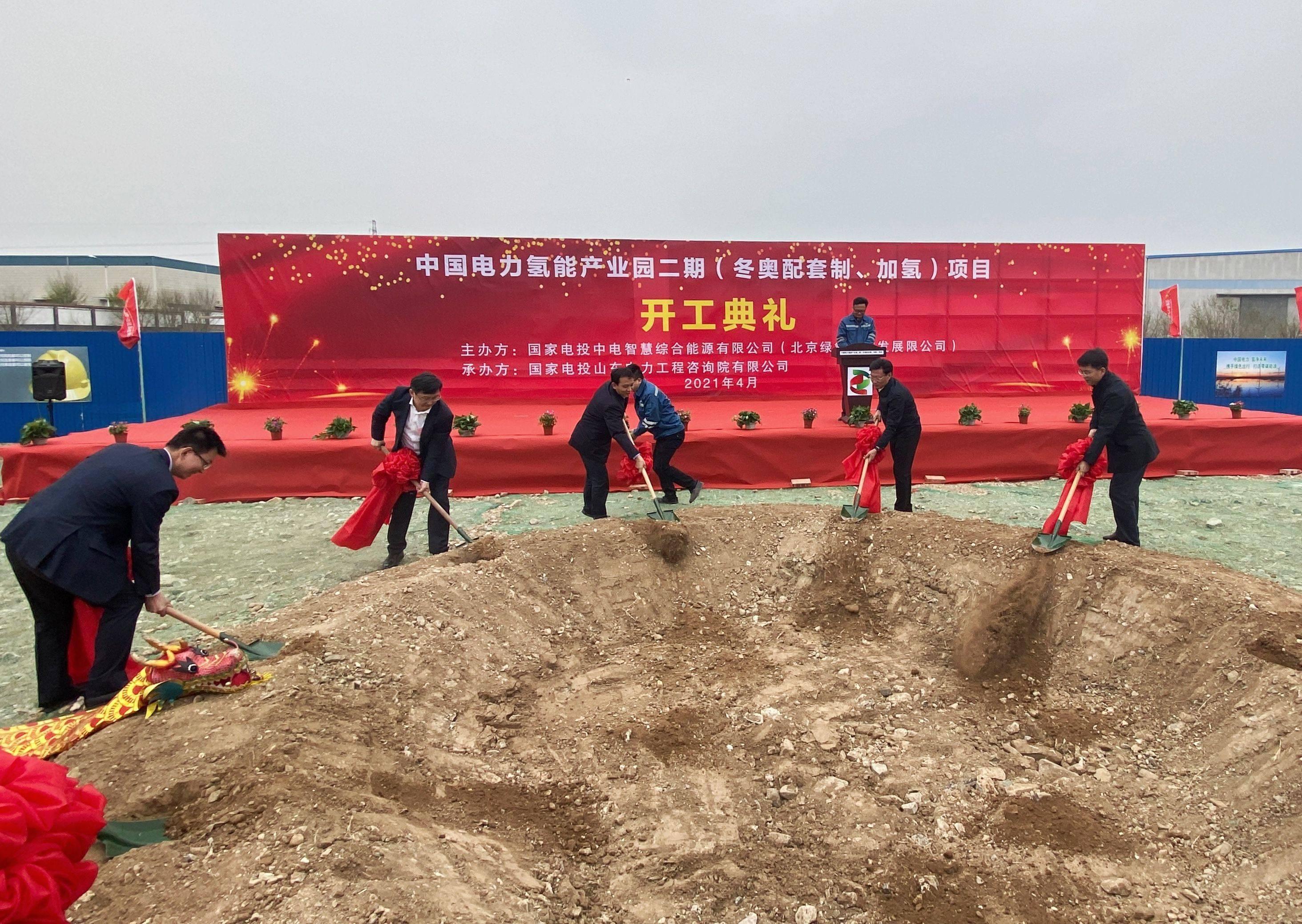延庆氢能产业园项目二期开工,将服务保障北京冬奥会