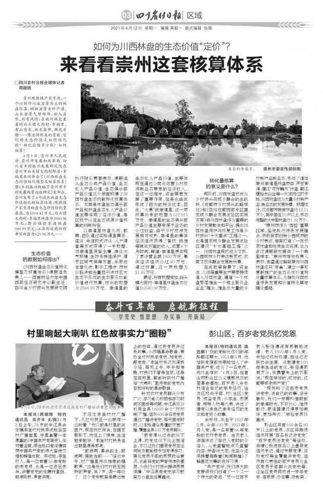 彭山区:百岁老党员忆党恩