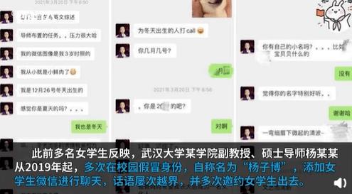 武汉大学教师被曝骚扰女学生,语言露骨!学校回应:暂停教学工作