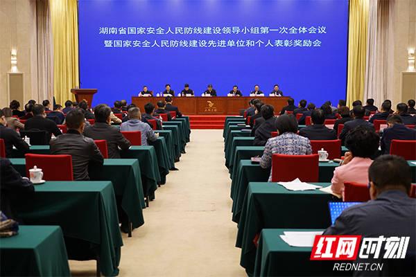 湖南省国家安全人民防线建设领导小组第一次全体会议召开