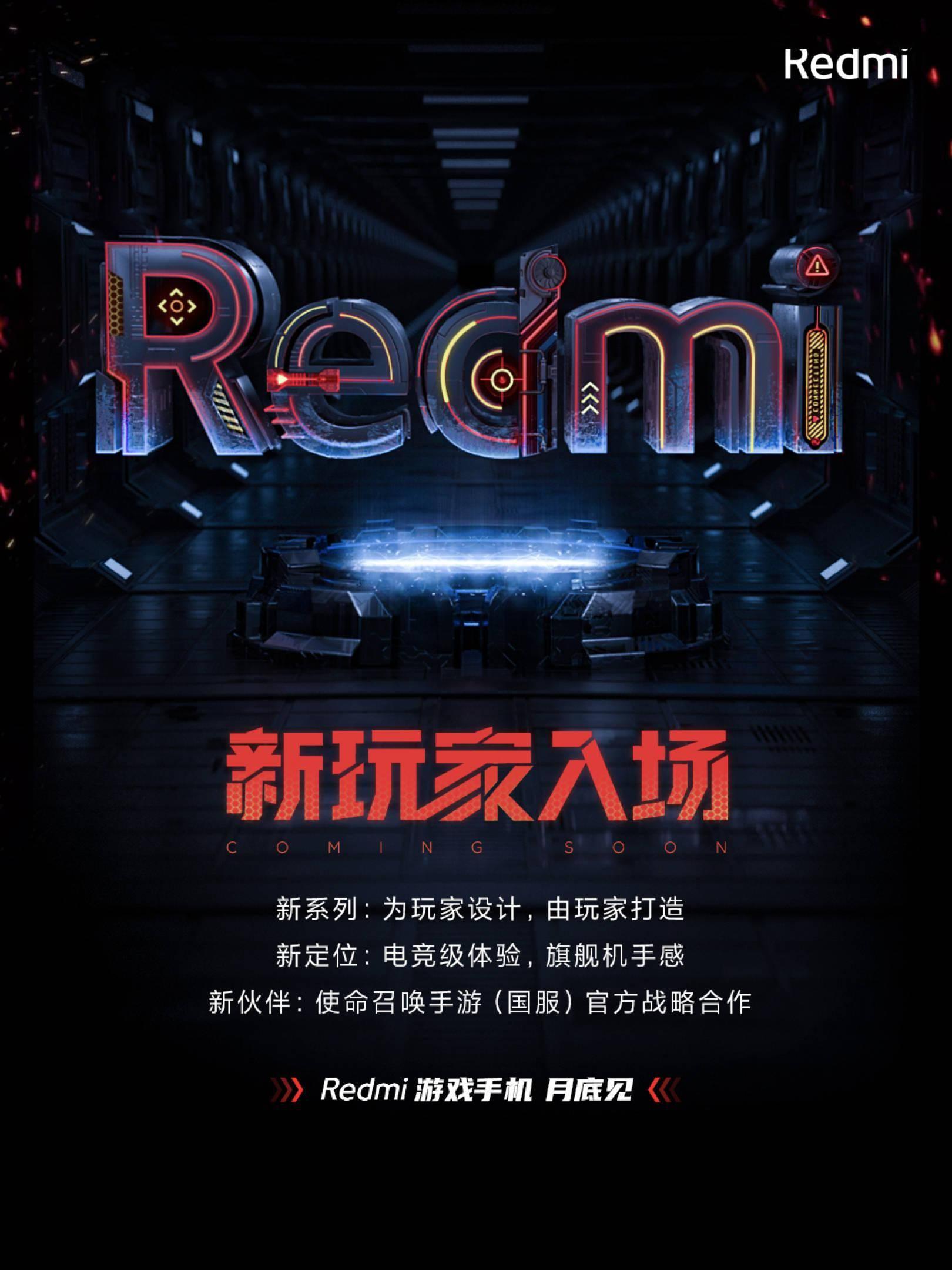 正式官宣:Redmi 决定进军「游戏手机」,月底见