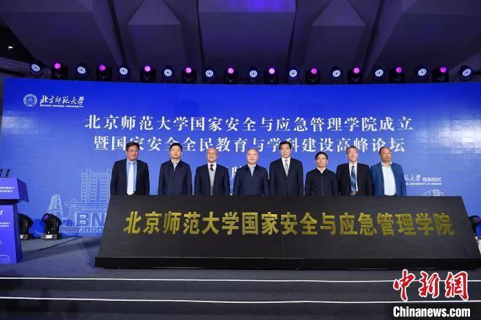 """北京师范大学成立国家安全与应急管理学院 将设立""""国家安全学""""一级学科"""