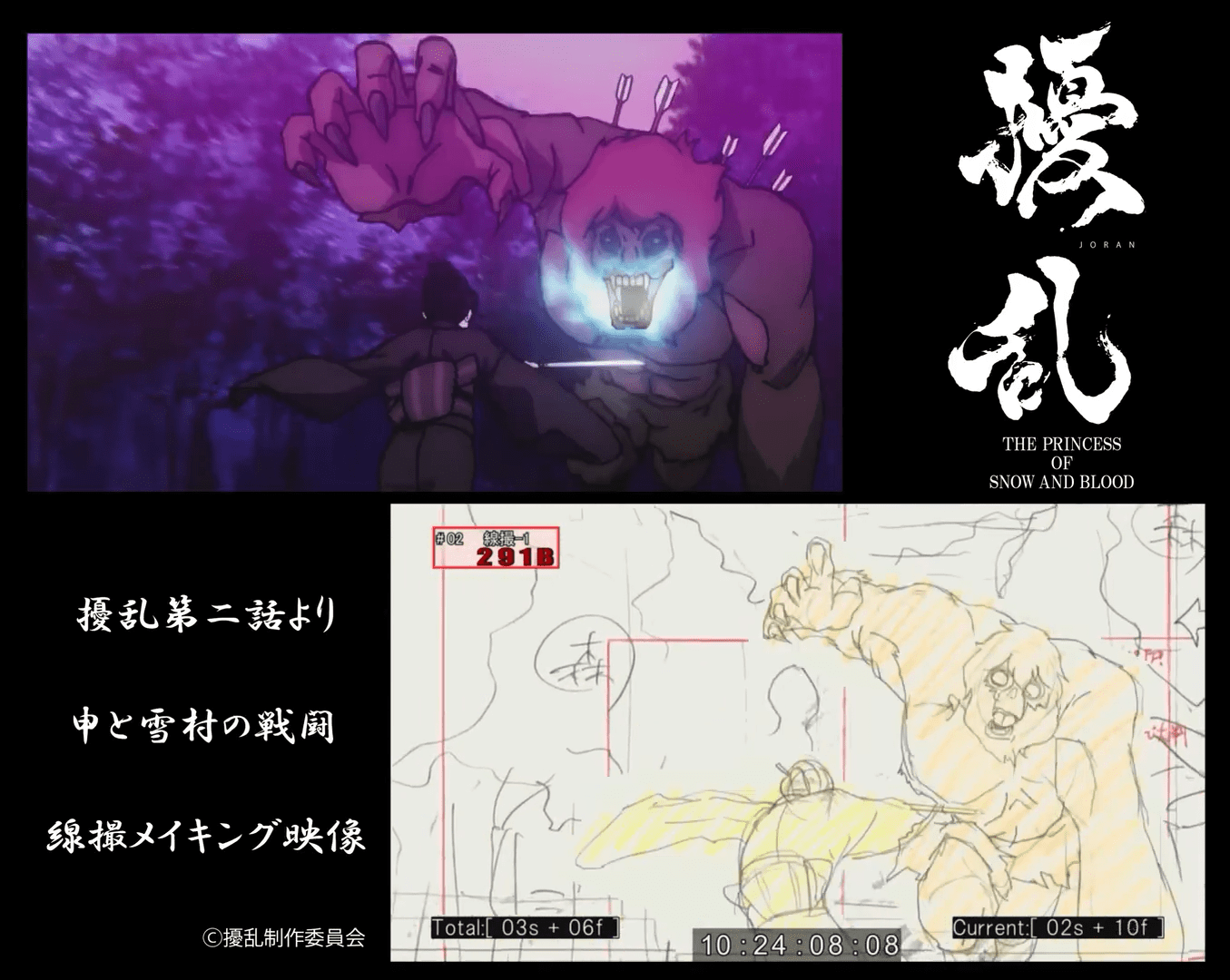TV动画「扰乱 THE PRINCESS OF SNOW AND BLOOD」第二话线摄动画公开