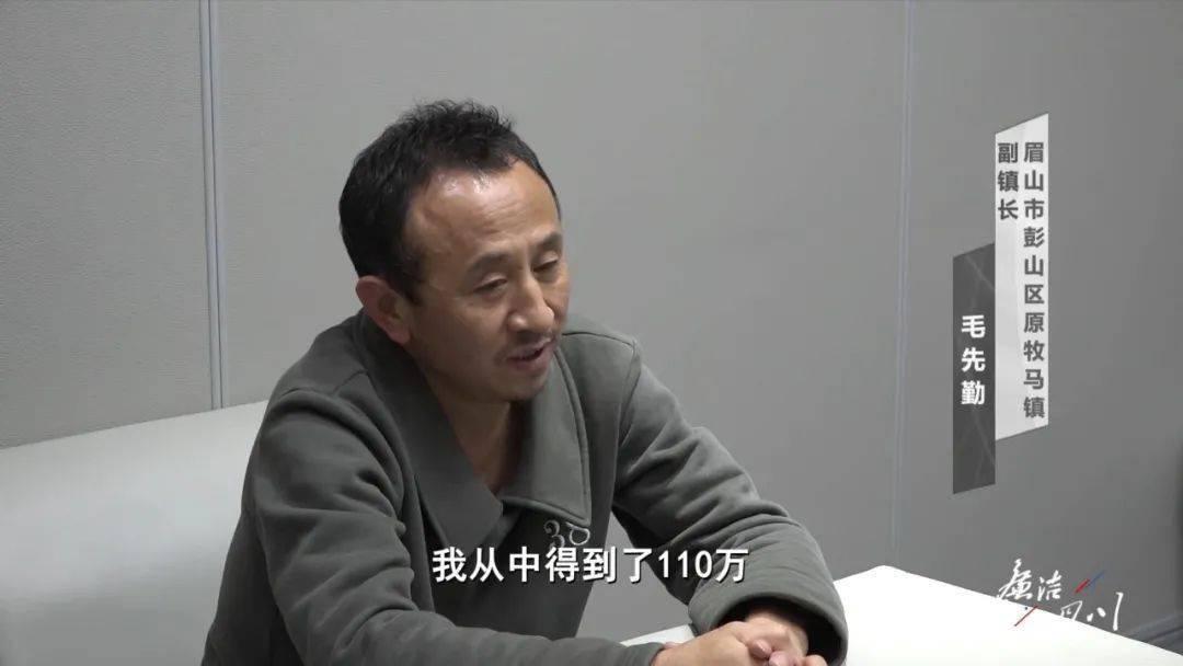 《廉洁四川》节目预告:3天时间,一个乡镇3名基层干部被绳之以法