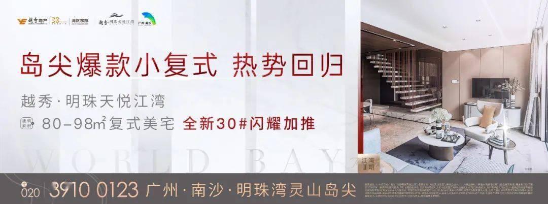 30年老房卖8万/平!东山培正小学这么牛?