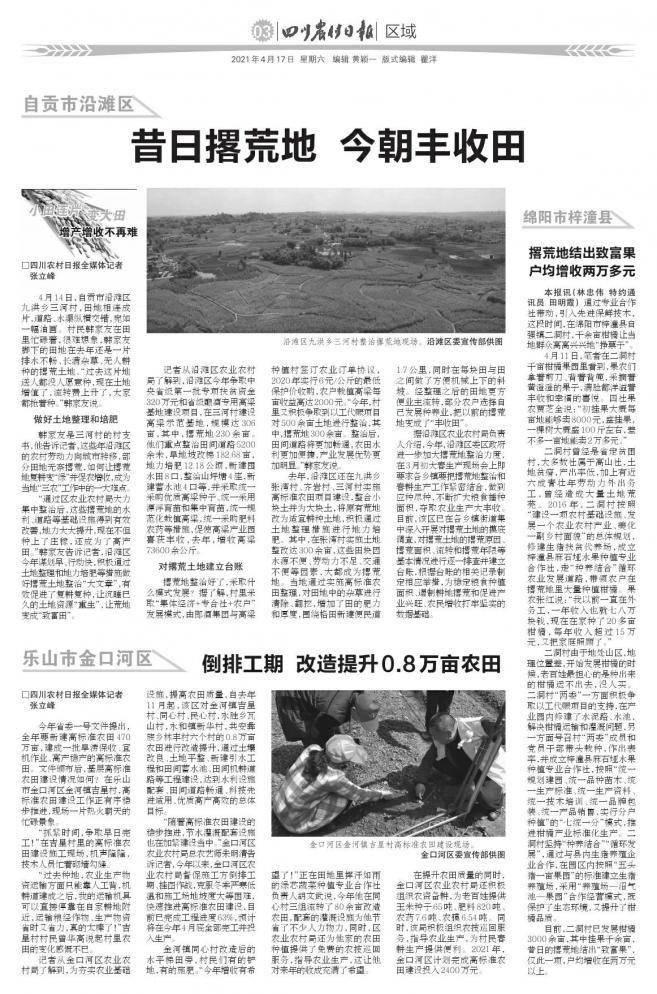 绵阳市梓潼县 撂荒地结出致富果 户均增收两万多元