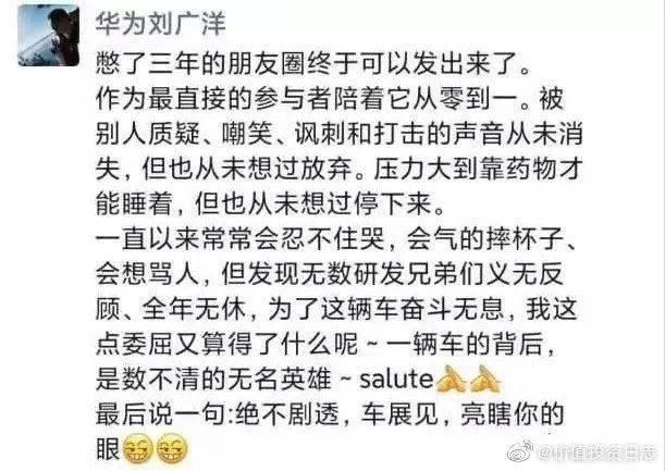 Huawei inside第一车令华为员工泪目:背后是数不清的英雄的照片 - 8