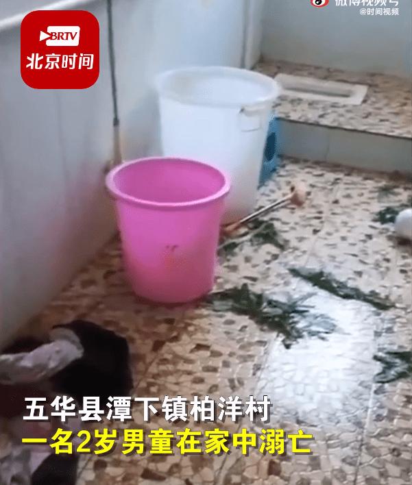 广东2岁男童独自在家掉入卫生间蓄水桶溺亡,奶奶当场哭晕在地