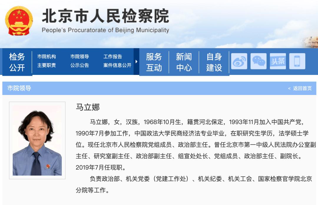北京市检察院政治部主任马立娜坠楼身亡!_工作