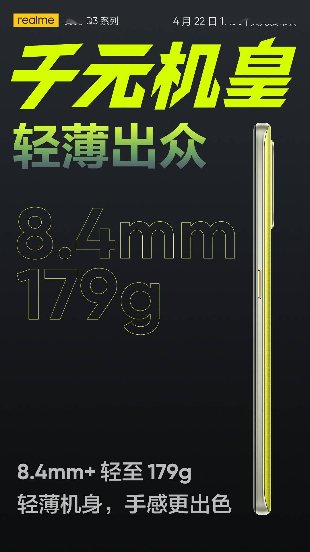 realme 真我 Q3 系列侧视图公布:厚度 8.4mm,重量 179g
