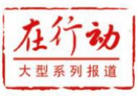 【在行动】首创全域性普惠型工业互联网 垫江