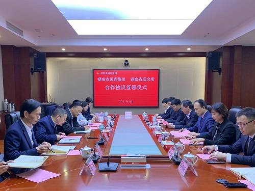 湖南省联合产权交易所:湖南省国资集团与湖南省联合产权