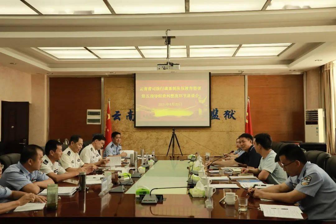 【队伍教育整顿】云南省司法行政系统队伍教育整顿第五指导组到西双版纳监狱开展查纠整改环节座谈会