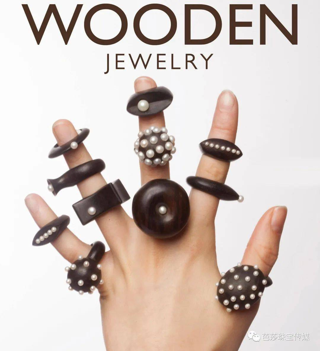 """平平无奇木头做的珠宝,其实是你意想不到的""""王炸""""款!"""