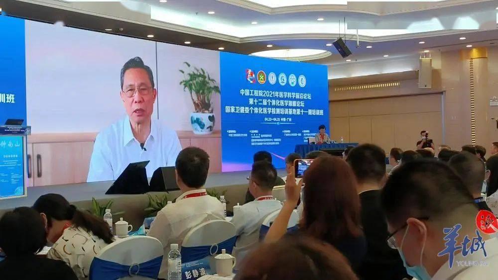 钟南山:正全力研发针对变异毒株的疫苗