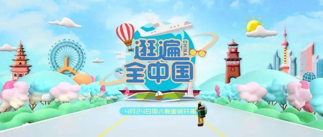 换上新的心情, 《逛遍全中国》随时随地来一场说走就走的旅行吧!
