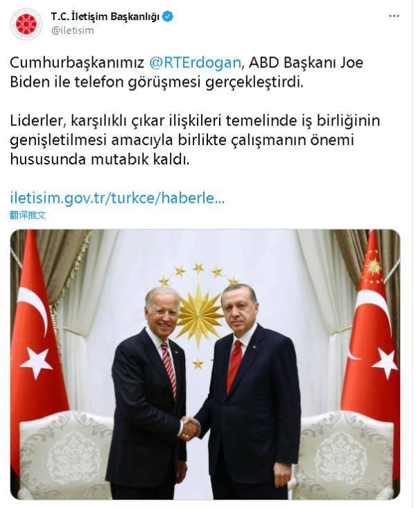 拜登上任以来首次与土耳其总统通电话 两人将于6月会面