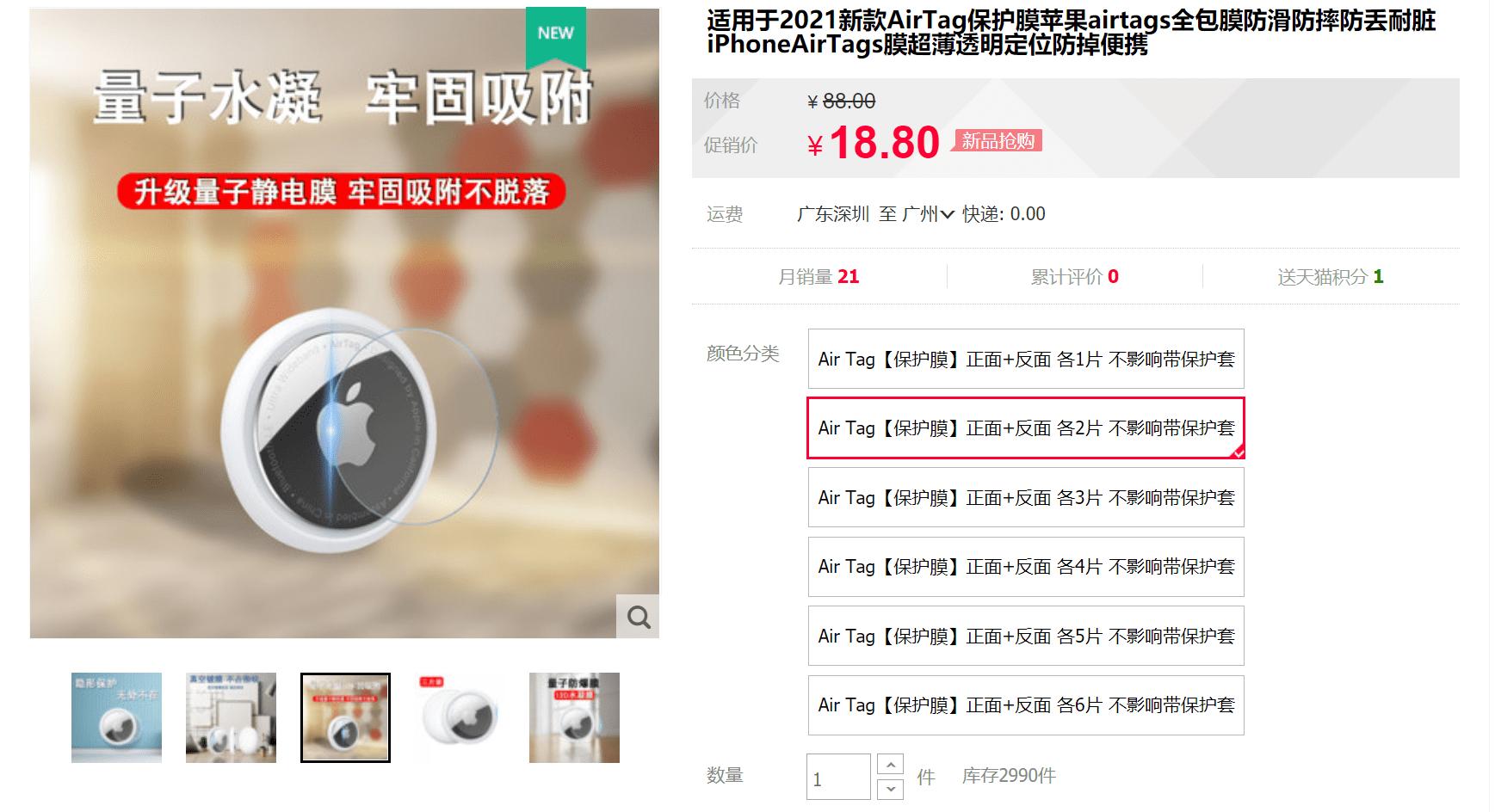 比手机钢化膜还贵!苹果AirTag贴膜来了:两片居然要18元